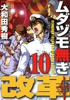 ムダヅモ無き改革 (10)