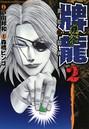 牌龍異能の闘牌 (2)