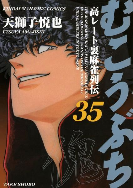 むこうぶち (35)