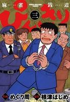 ぴんきり 麻雀銭道 (3)