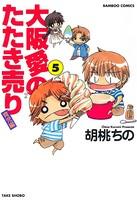 大阪愛のたたき売り育児編 (5)