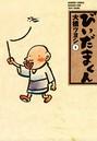 びいだまくん (1)