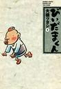 びいだまくん (2)