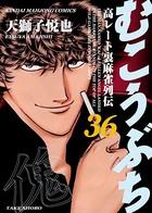 むこうぶち (36)