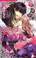 恋色☆DEVIL (3)