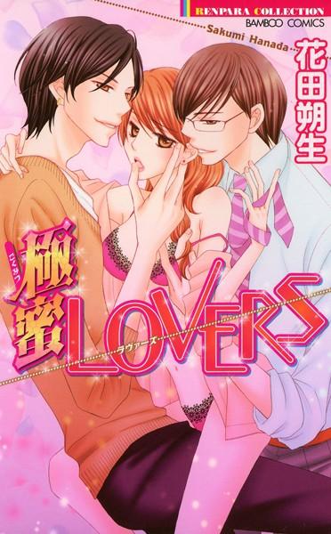 極蜜LOVERS