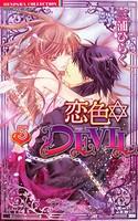 恋色☆DEVIL (5)