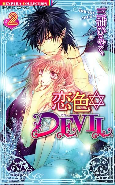 恋色☆DEVIL (2)
