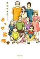 よっけ家族 (1)