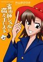雀術師シルルと微差ゴースト (2)