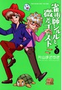 雀術師シルルと微差ゴースト (3)