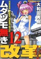 ムダヅモ無き改革 (12)