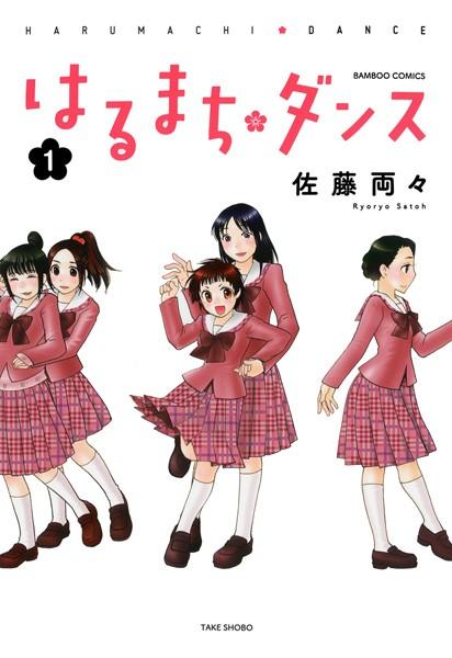 はるまちダンス (1)