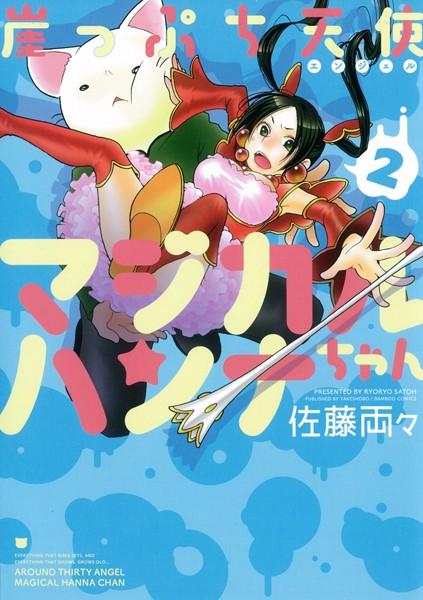 崖っぷち天使マジカルハンナちゃん (2)