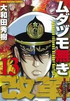ムダヅモ無き改革 (13)