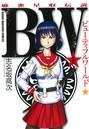BW (ビューティフルワールド) 麻雀星取伝説 (1)