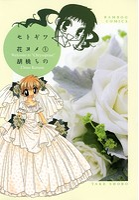 セトギワ花ヨメ (1)