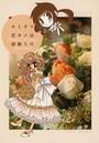 セトギワ花ヨメ (4)