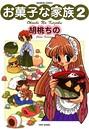 お菓子な家族 (2)