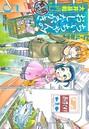 ちぃちゃんのおしながき繁盛記 (5)