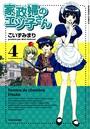 家政婦のエツ子さん (4)