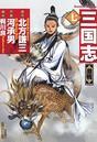 三国志 (7)