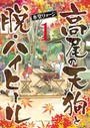高尾の天狗と脱・ハイヒール (1)