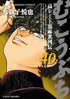 むこうぶち(40)
