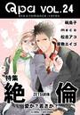 Qpa Vol.24 絶倫 愛か?若さか?