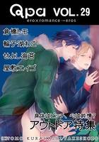 Qpa Vol.29 アウトドア 身体はビッチ、心は純情?