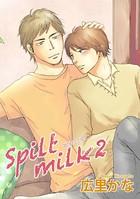 Spilt milk(単話)
