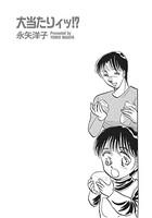 ガチンコ!!嫁姑大戦争(単話)