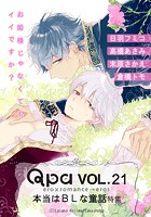 Qpa Vol.21 本当はBLな童話 お姫様じゃなくてもイイですか?