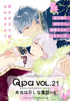 Qpa Vol.21 本当はBLな童話 貴方の王子様になれますか?