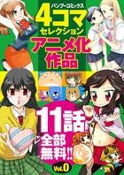 バンブーコミックス 4コマセレクション アニメ化