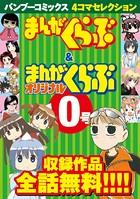 バンブーコミックス 4コマセレクション まんがくらぶ&まんがくらぶオリジナル