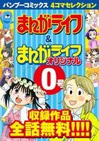 バンブーコミックス 4コマセレクション まんがライフ&まんがライフオリジナル