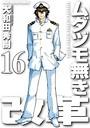 ムダヅモ無き改革 (16)