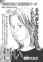 依存症の女たち〜誓い〜