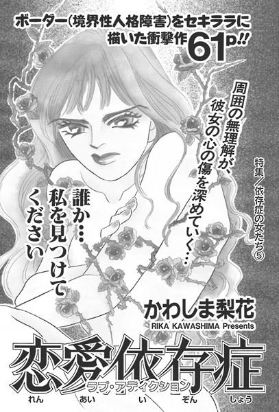 依存症の女たち〜恋愛依存症〜