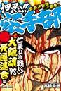 押忍!!空手部 仁義なき戦い!大阪魂VS死国連合編