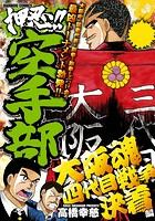 押忍!!空手部 大阪魂四代目戦争決着編
