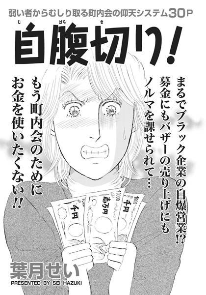 激烈!!仁義なきご近所バトル〜自腹切り!〜