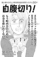 激烈!!仁義なきご近所バトル〜自腹切り!〜(単話)