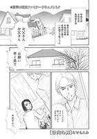限界家族〜骨肉の刃〜