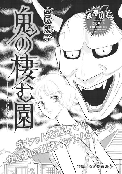 女の修羅場〜鬼の棲む園〜