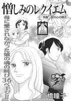 女の心の闇〜憎しみのレクイエム〜(単話)