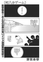 女殺しイジメ地獄(単話)
