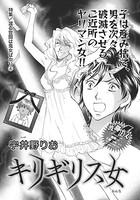 渡る世間は鬼女ばかり〜キリギリス女〜