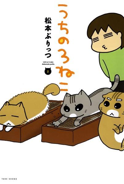 うちの3ねこ (2)